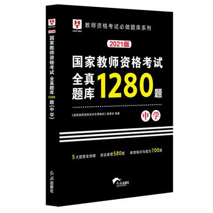 国家教师资格考试全真题库1280题