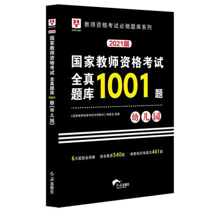 2021版—国家教师资格考试.全真题库1001题.幼儿园