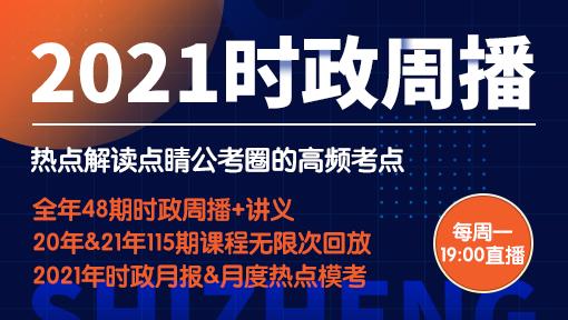 2021全年时政周播(讲义回放版)