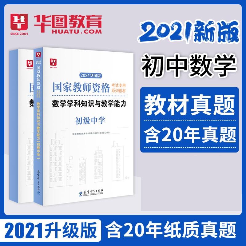 2021华图版国家教师资格考试专用教材数学学科知识与教学能力(初中)-教材+试卷