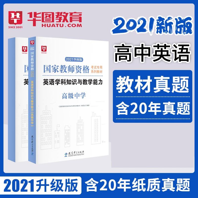 2021华图版国家教师资格考试专用教材英语学科知识与教学能力(高中)-教材+试卷