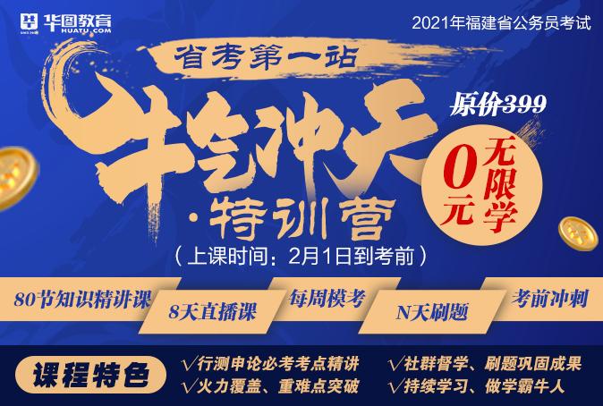 """2021福建省考""""牛气冲天""""特训营 0元无限学"""