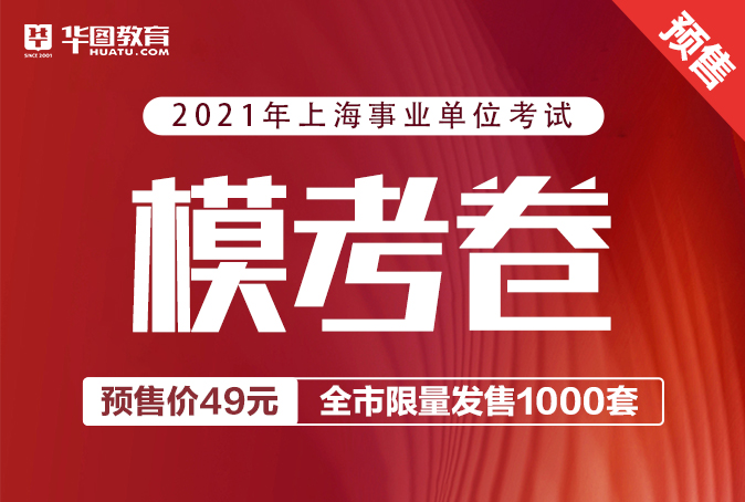 2021上海事业单位冲刺密卷