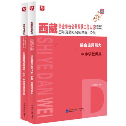 2021西藏事业单位D类历年真题2本