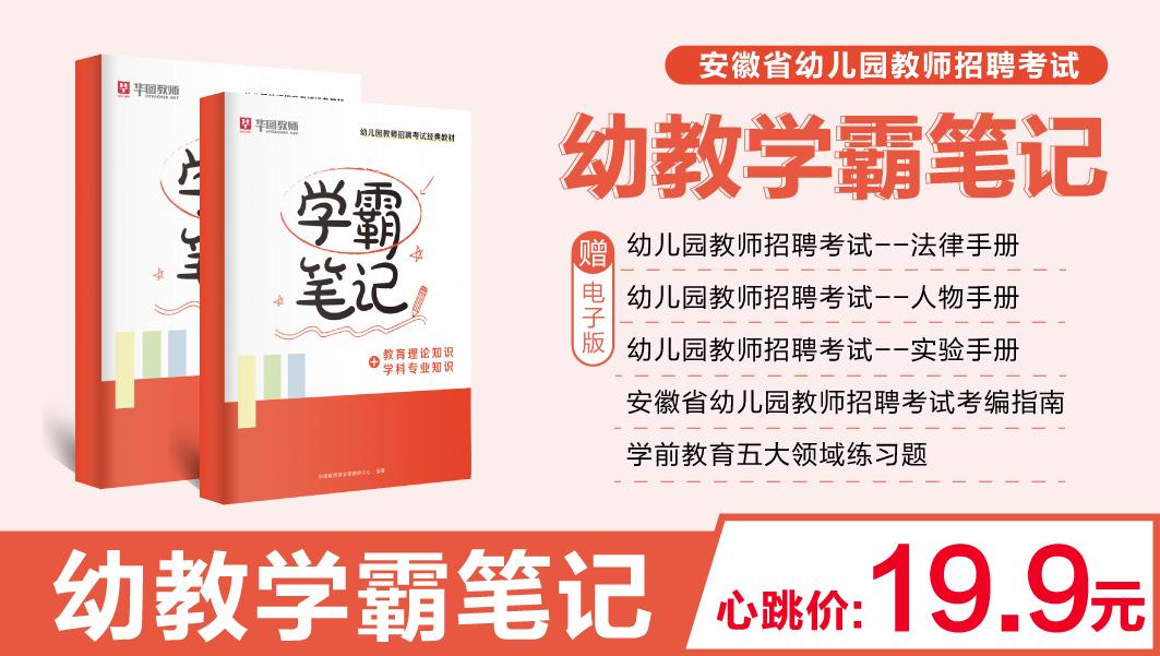 【现货合肥发】2021年安徽幼儿园考编学霸笔记
