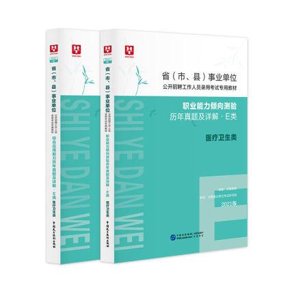 【医疗卫生E类】2021版事业单位招聘考试 综合+职测 历年试卷 2本