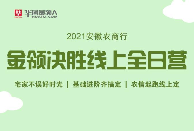 2021安徽农商行金领决胜线上全日营(限时半价)