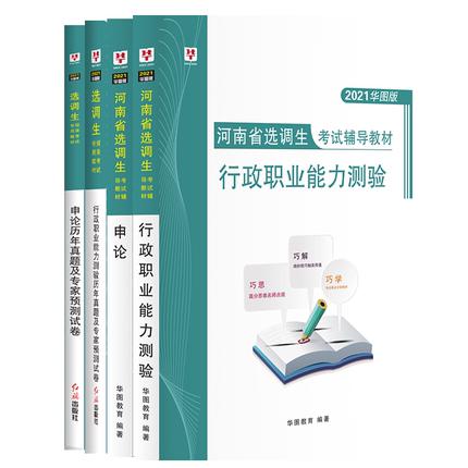 2021版河南省选调生招录考试 申论+行测 教材+试卷 4本