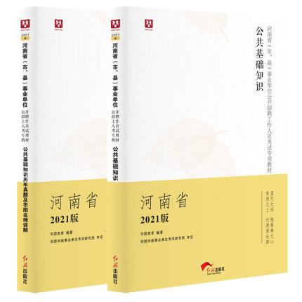 2021版-河南省(市、县)事业单位公开招聘工作人员考试公共基础知识教材+历年2本装