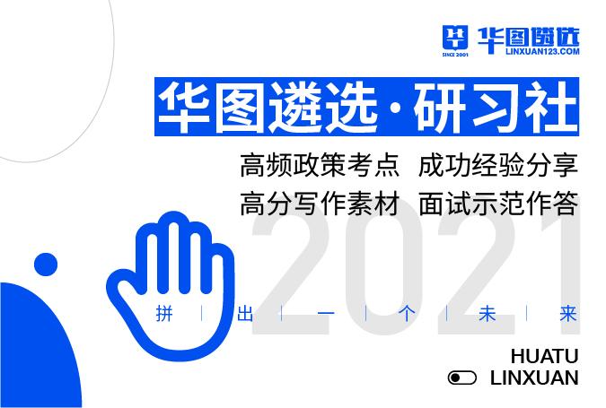 2021版-华图遴选·研习社