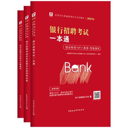 2021全国银行系统招聘考试一本通+历年真题及全真密押卷+高分必做题库 3本装