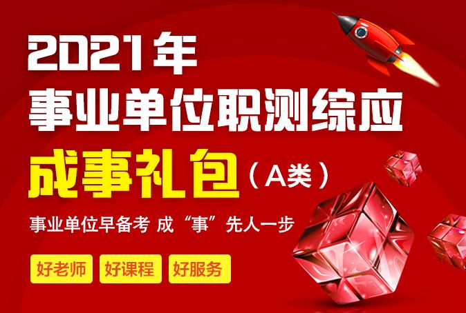 """""""2021年事业单位联考(A/B/C)成事礼包"""""""