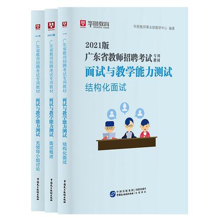 广东省教师招聘考试专用教材面试与教学能力测试