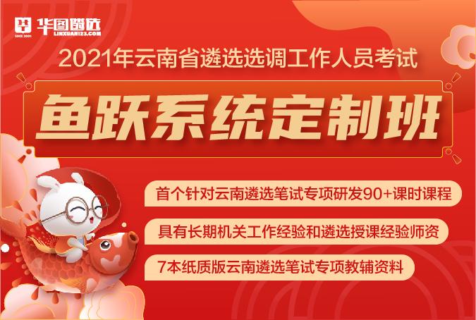 2021年云南省遴选选调工作人员考试-鱼跃系统定制班