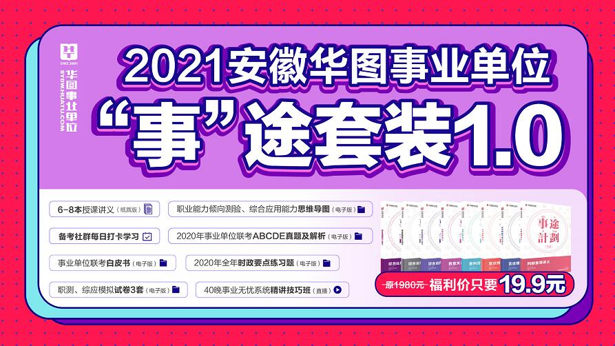 "【A/B/C/D/E类合肥发货】2021安徽华图事业单位""事""途套装1.0时光不语"