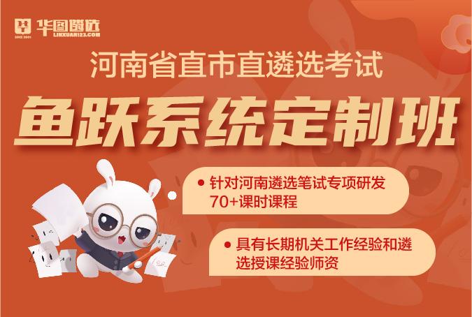 2021年河南省遴选选调工作人员考试-鱼跃系统定制班