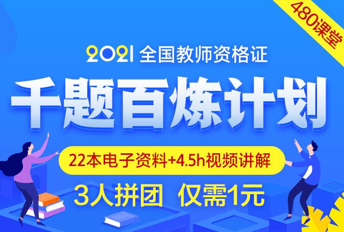 【480课堂】2021年全国教师资格证考试千题百炼计划