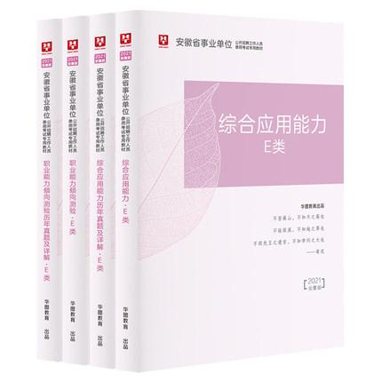 2021版安徽事业单位招聘考试【医疗卫生E类】教材+试卷4本