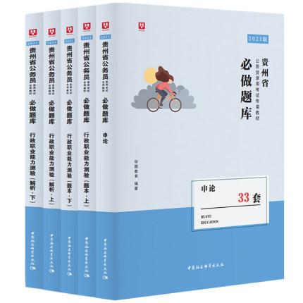 【618钜惠】2021版贵州省公务员考试必做题库5本套
