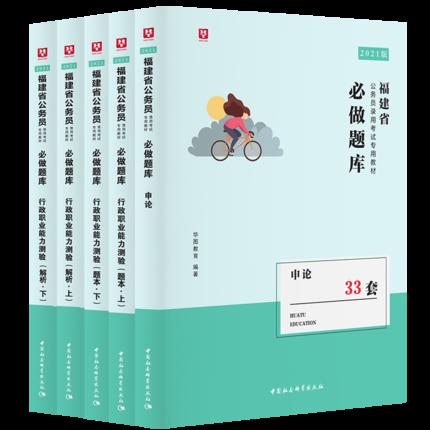 【预售】2021版福建省公务员考试必做题库5本套