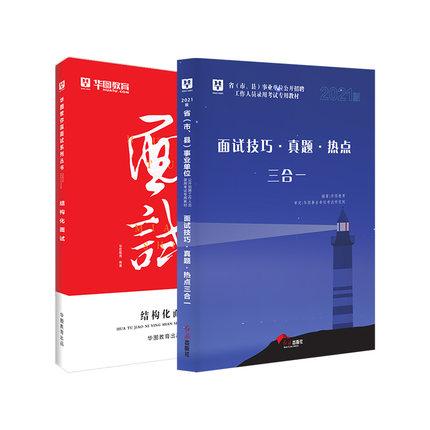 2021版-省(市、县)事业单位面试技巧·真题·热点三合一+2020版结构化面试2本
