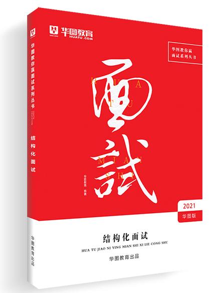 2021华图版华图教你赢面试系列丛书结构化面试
