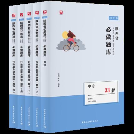 2021版陕西省公务员考试必做题库5本套
