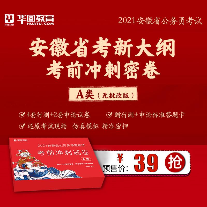 【A/B/C类 含申论批改 6套卷含解析】2021安徽省考冲刺密卷