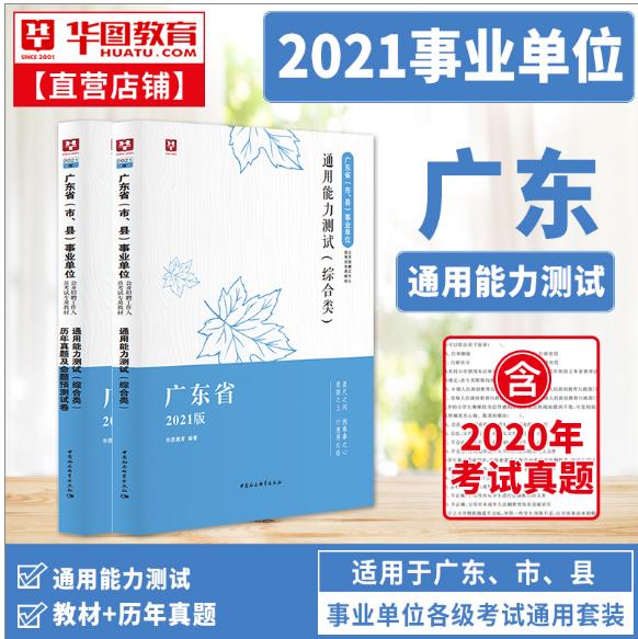 【2021新品上市!!】2021版广东省事业单位通用能力测试综合类2本