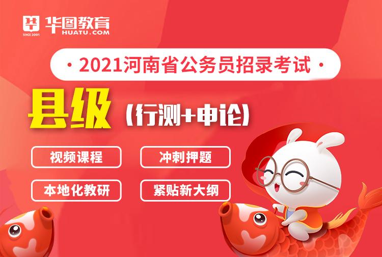 2021河南省考考前冲刺试卷