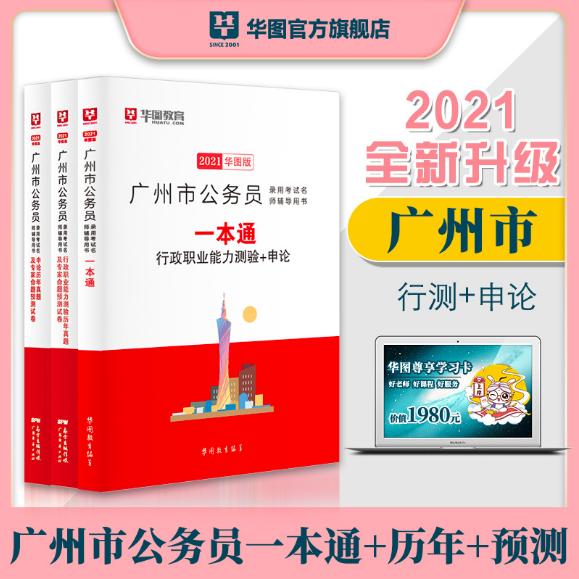 【全新升级!首发800份内购】2021广州公务员3本套(预计3月5日发货)