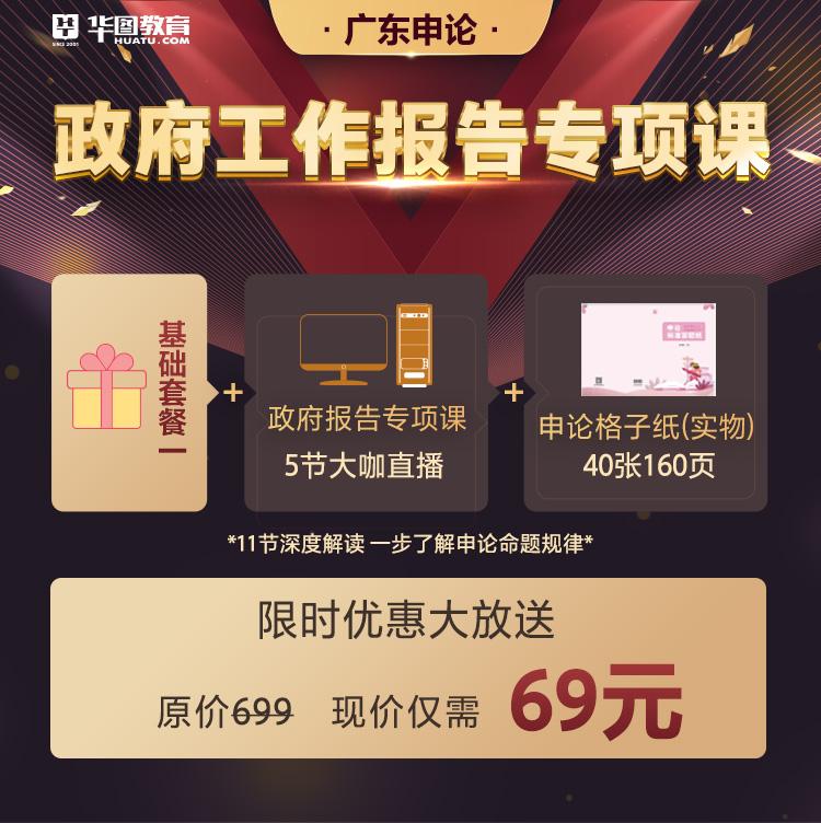 2021广东省政府工作报告专项课(赠送申论答题卡)