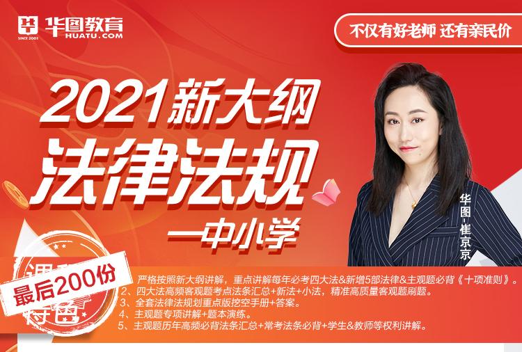 【新大纲】2021福建教招法律法规专题(中小学)
