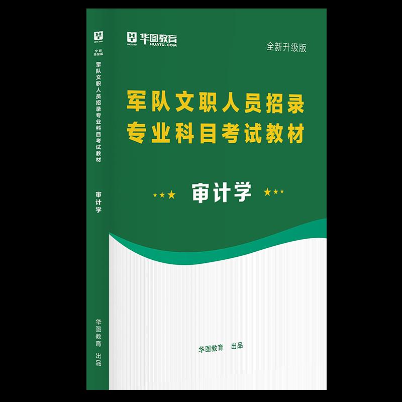全新升级版军队文职人员招录专业科目考试教材【审计学】