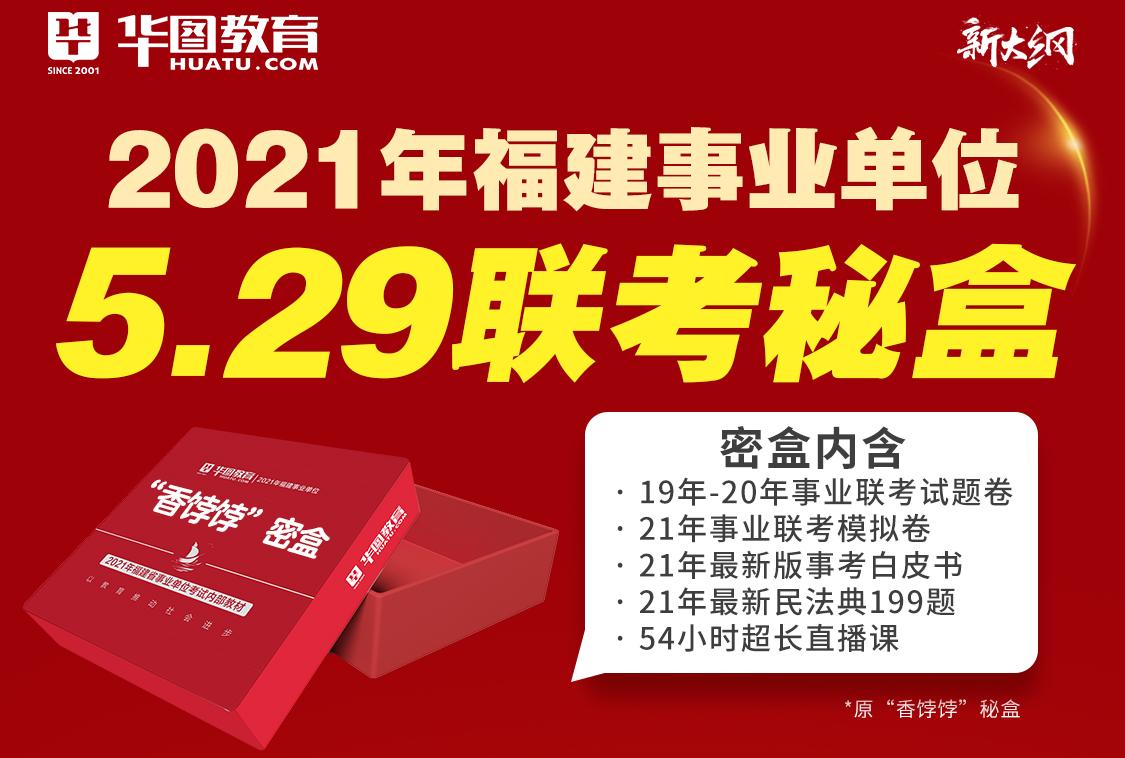 2021年福建事业单位联考5.29秘盒