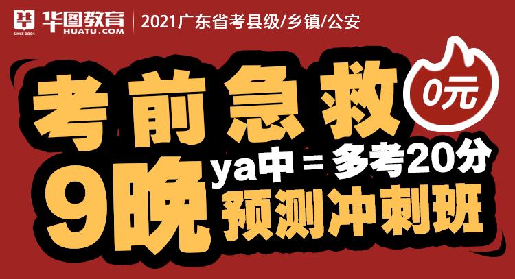 2021广东省考9晚冲刺预测班