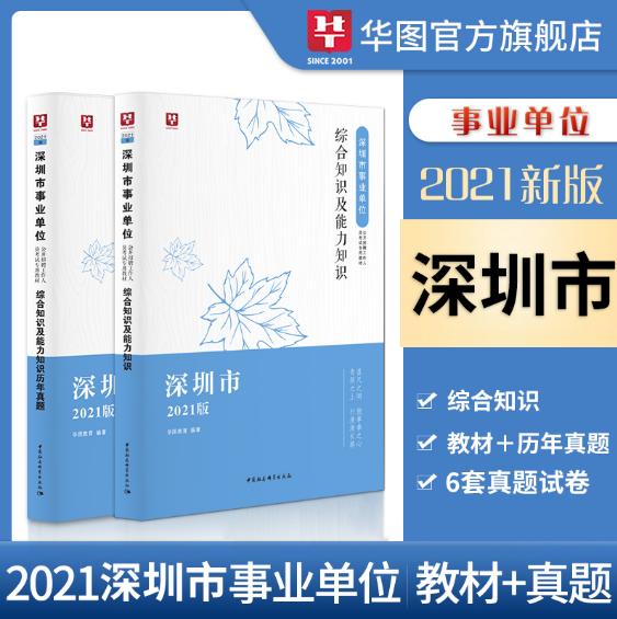 【现货直发】2021版深圳事业单位教材+真题2本套