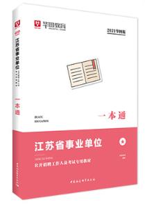 2021华图版江苏省事业单位公开招聘工作人员考试专用教材一本通