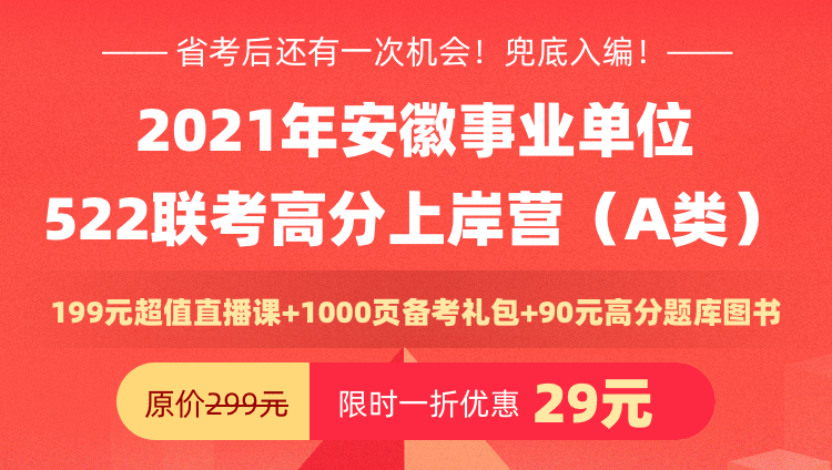 2021年安徽省事业单位522联考高分上岸营