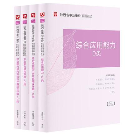 2021版陕西省事业单位公开招聘工作人员录用考试专用教材·D类4本套