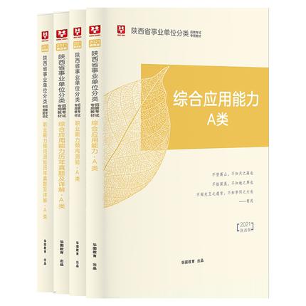 2021版陕西省事业单位公开招聘工作人员录用考试专用教材·A类4本套