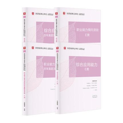 2021版陕西省事业单位公开招聘工作人员录用考试专用教材·E类4本套