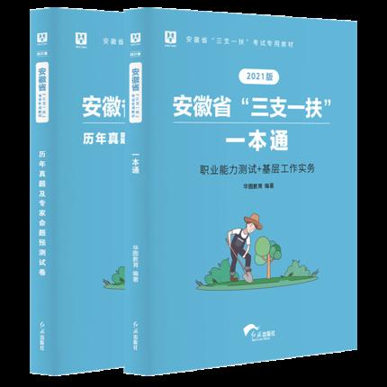 """2021版安徽省""""三支一扶""""考试专用教材一本通.职业能力测试+基层工作实务+历年2本"""