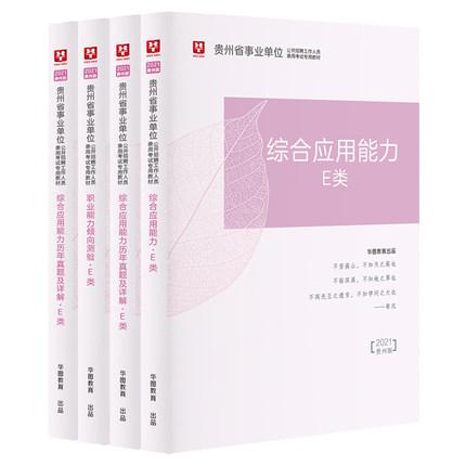 2021版贵州省事业单位招录考试教材+试卷 【医疗卫生E类 】4本