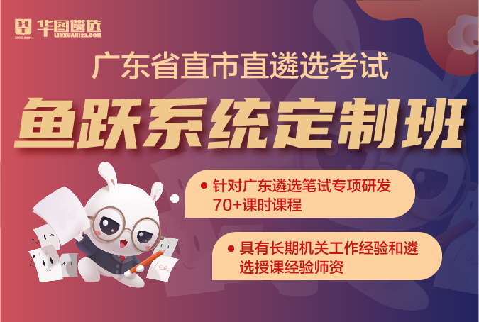 2021年广东省遴选选调工作人员考试-鱼跃系统定制班
