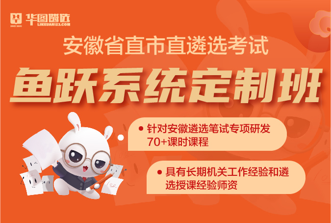 2021年安徽省遴选选调工作人员考试-鱼跃系统定制班