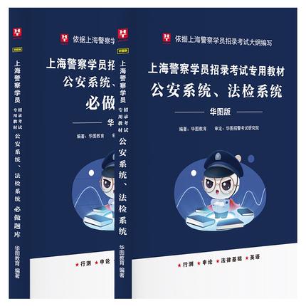 【预售】2021版上海警察学员招录考试教材+必做题库2本