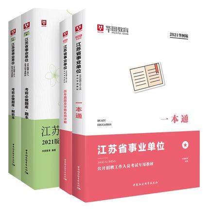 2021江苏事业单位一本通教材+历年+江苏事业单位考前必做题库4本
