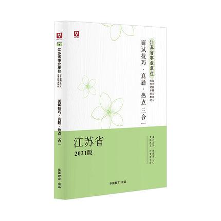 2021版江苏省事业单位公开招聘工作人员考试专用教材面试技巧·真题·热点三合一