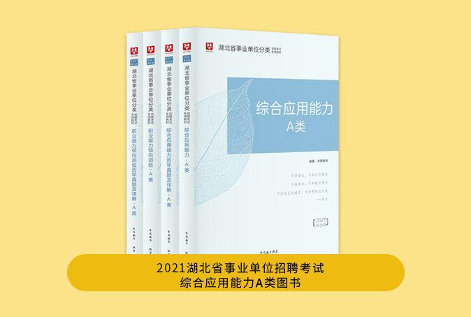 2021湖北省事业单位招聘考试 综合+职测 教材+历年试卷 4本【A/B/C/D/E】自选